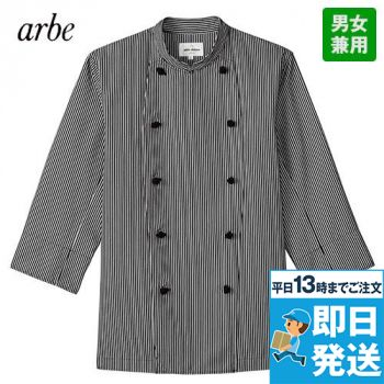 AS-8225 チトセ(アルベ) ヒッコリーコックコート(男女兼用)