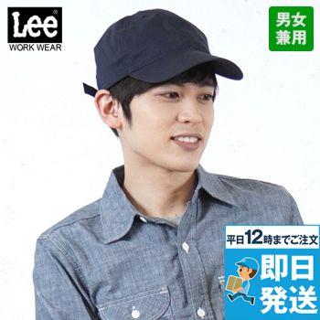 LCA99005 Lee ベースボールキャップ(男女兼用)