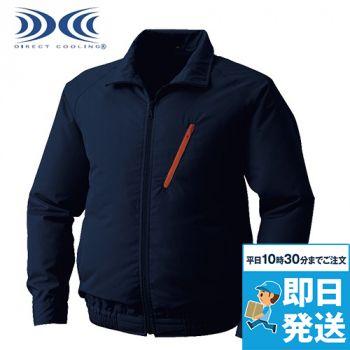 KU90510 [春夏用]空調服 長袖ス