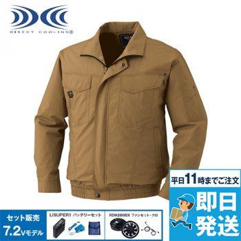 KU91400SET [春夏用]空調服セット 綿100%ブルゾン
