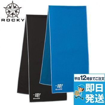 RA9906 ROCKY クールコアタオル(ブルー&ブラックの2枚セット)