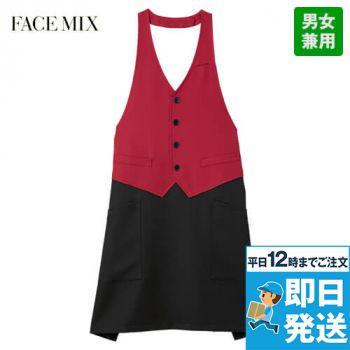 FK7175 FACEMIX ベスト風エプロン(男女兼用)