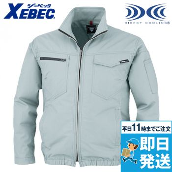 ジーベック XE98012 空調服 制電長袖ブルゾン