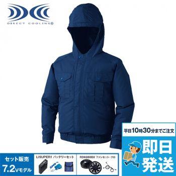 KU90810SET [春夏用]空調服セット フード付き長袖ブルゾン(プラスチックドットボタン)
