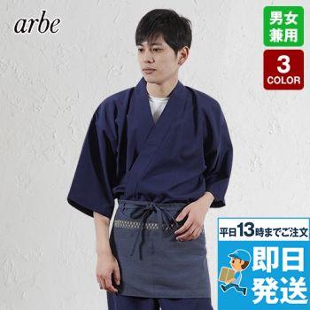 G-6874 チトセ(アルベ) 甚平(ジンベイ)(男女兼用)