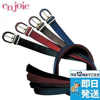 en joie(アンジョア) OP60 61 62 63 ベルト(女性用) 93-OP60