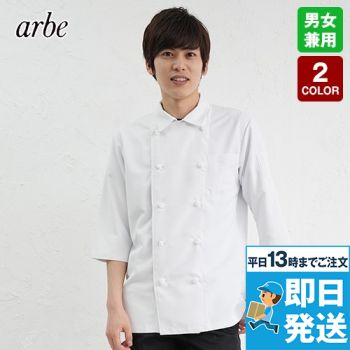 7753 チトセ(アルベ) 五分袖/ダブルコックシャツ(男女兼用)