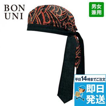 48302 BONUNI(ボストン商会) バンダナキャップ(男女兼用) 流連