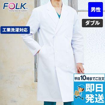 1531PO FOLK(フォーク) 診察衣 ドクターコート(男性用)
