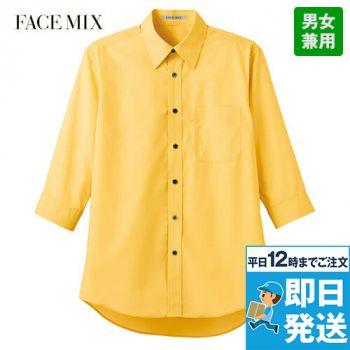 FB4528U FACEMIX 七分袖/ブロードレギュラーカラーシャツ(男女兼用)
