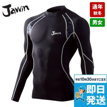 自重堂JAWIN 52004 吸汗速乾ローネックロンググスリーブ