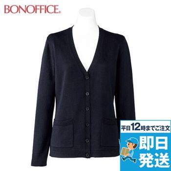 BONMAX KK7122 [秋冬用]アミーザ 絶妙な丈感で体型カバーする着回ししやすい定番カーディガン 36-KK7122