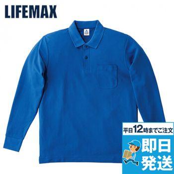 MS3115 LIFEMAX CVC ポケット付CVC鹿の子ドライポロシャツ/長袖(男女兼用)