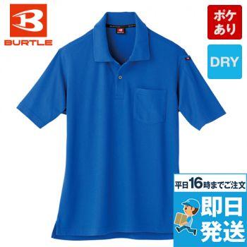バートル 507 カノコ半袖ポロシャツ(男女兼用)[左袖ポケット付]