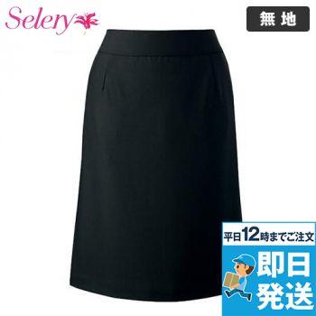 S-15910 SELERY(セロリー) 魅せスカート(すっきりキレイ) 無地 99-S15910