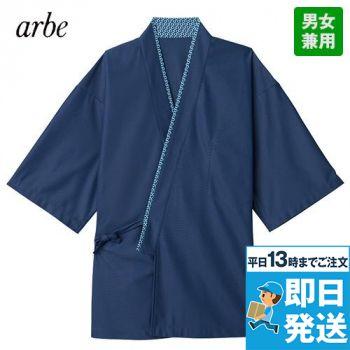 AS-8010 チトセ(アルベ) 甚平/七分袖(男女兼用)