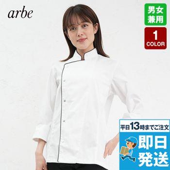 DN-8054 チトセ(アルベ) コックコート/長袖(男女兼用)