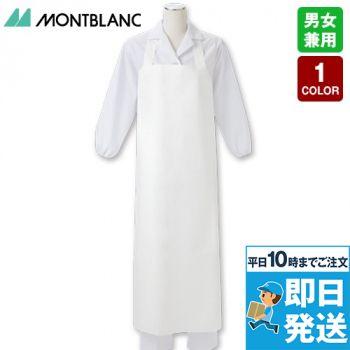 UA-1 MONTBLANC 防水エプロン(男女兼用)