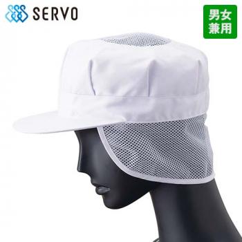 G-5003 SUNPEX(サンペックス) 八角帽子(メッシュケープ付)(男女兼用)