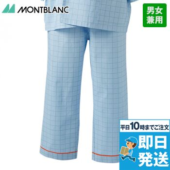 59-481 483 485 MONTBLANC 患者衣パンツ(男女兼用)