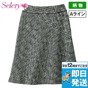 S-16610 SELERY(セロリー) ツイード・セミフレアAラインスカート