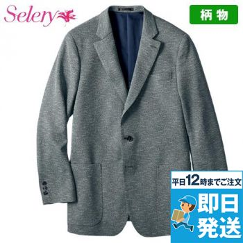 S-72359 SELERY(セロリー) メンズジャケット ツイード