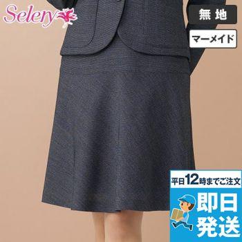 S-16170 16177 SELERY(セロリー) マーメイドスカート ツイード 無地