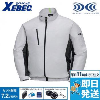 ジーベック XE98003SET [春夏用]空調服セット 長袖ブルゾン ポリ100%