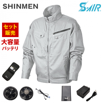 05930SET シンメン S-AIR