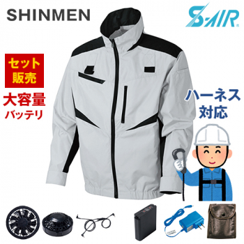 05950SET-K シンメン S-AIR フルハーネスジャケット