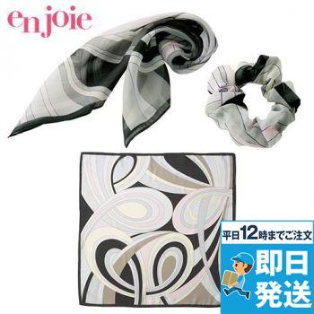 en joie(アンジョア) OP104 スカーフ&シュシュ 93-OP104