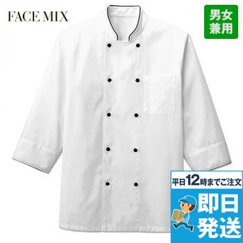 FB4513U FACEMIX 七分袖/コックシャツ(男女兼用)