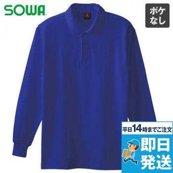 0080 桑和 TC長袖ポロシャツ(ポケなし)