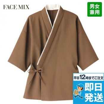 FJ0704U FACEMIX 作務衣(上衣)(男女兼用)