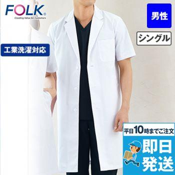 1532PO FOLK(フォーク) メンズ診察衣シングル 半袖(男性用)