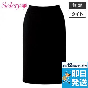 S-16240 16241 SELERY(セロリー) タイトスカート(52cm丈) 無地