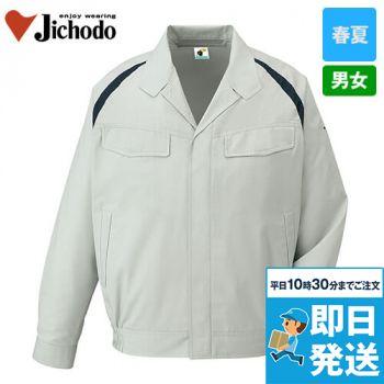 85100 自重堂 エコ製品制電長袖ブルゾン(JIS T8118適合)