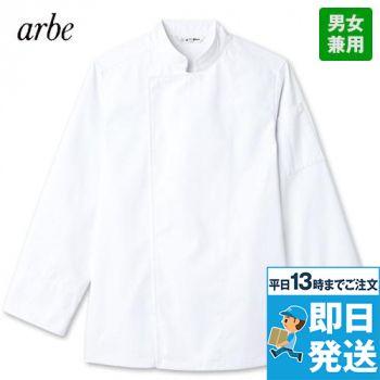 AS-8103 チトセ(アルベ) 長袖/コックコート(男女兼用)