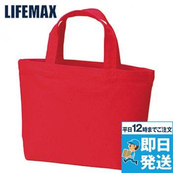 MA9002 LIFEMAX キャンパストート(S)