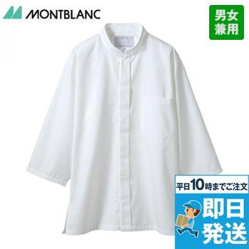 2-231 233 235 237 239 MONTBLANC 調理シャツ/七分袖(男女兼用)