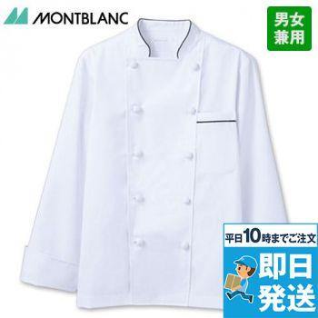 6-913 MONTBLANC 長袖/コックコート(男女兼用)