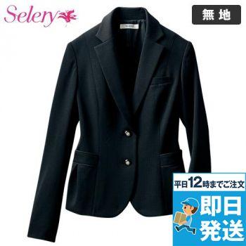 S-24790 SELERY(セロリー) ニットジャケット