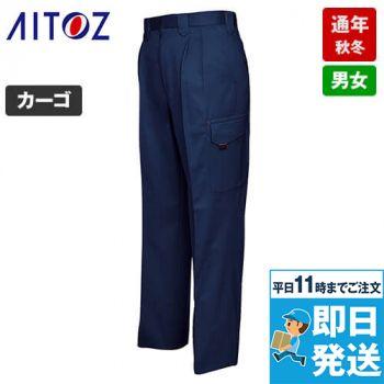AZ6534 アイトス 愛着楽綿 綿100%ツイルツータックカーゴパンツ 秋冬・通年