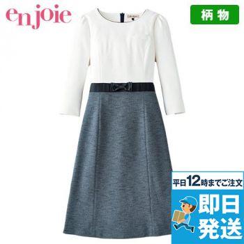 en joie(アンジョア) 61750 ふんわり柔らかな色合いで優しい印象のニットワンピース 無地×ツイード 93-61750