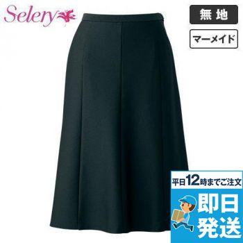 S-16680 16681 SELERY(セロリー) マーメイドスカート 360°美シルエット 99-S16680
