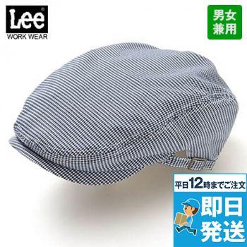 LCA99007 Lee ハンチング(男女兼用)