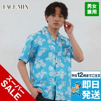 FB4546U FACEMIX アロハシャツ(パイナップル)(男女兼用)