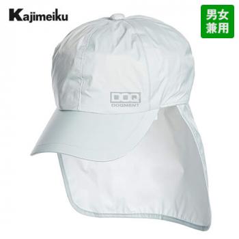 C1 カジメイク レインキャップ(男女兼