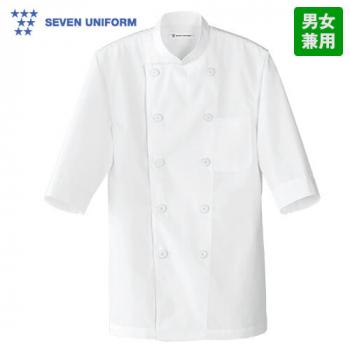 BA1217 セブンユニフォーム 七分袖/コックシャツ(男女兼用)