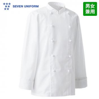 AA490-0 セブンユニフォーム T/Cコックコート/長袖(男女兼用)